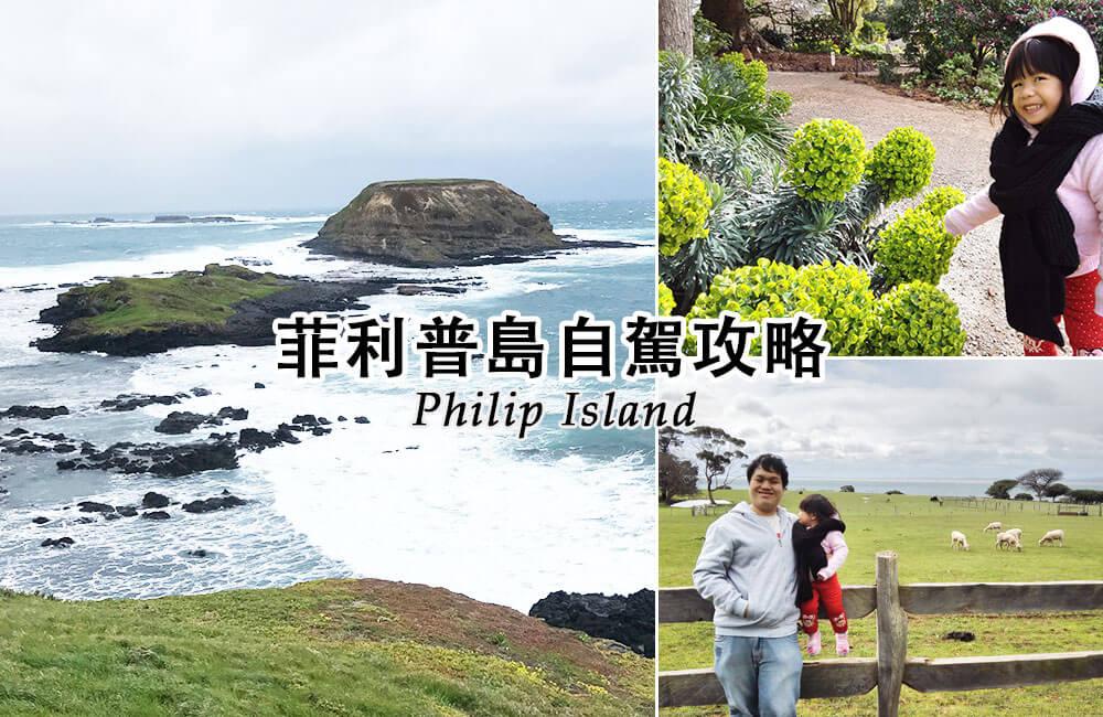 菲利普岛自驾攻略
