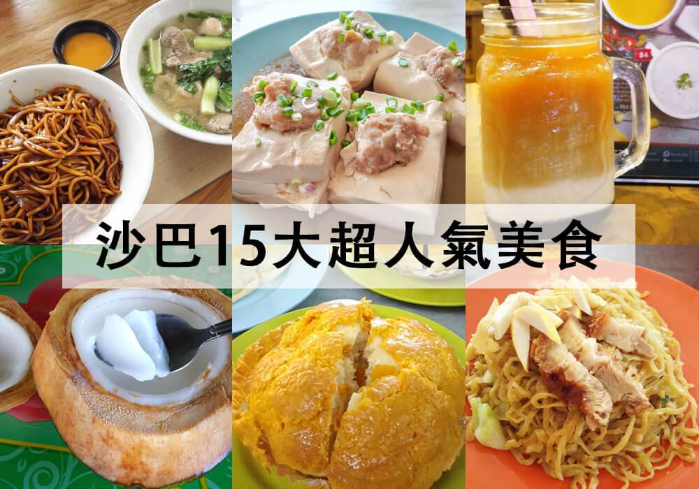 sabah must eat food