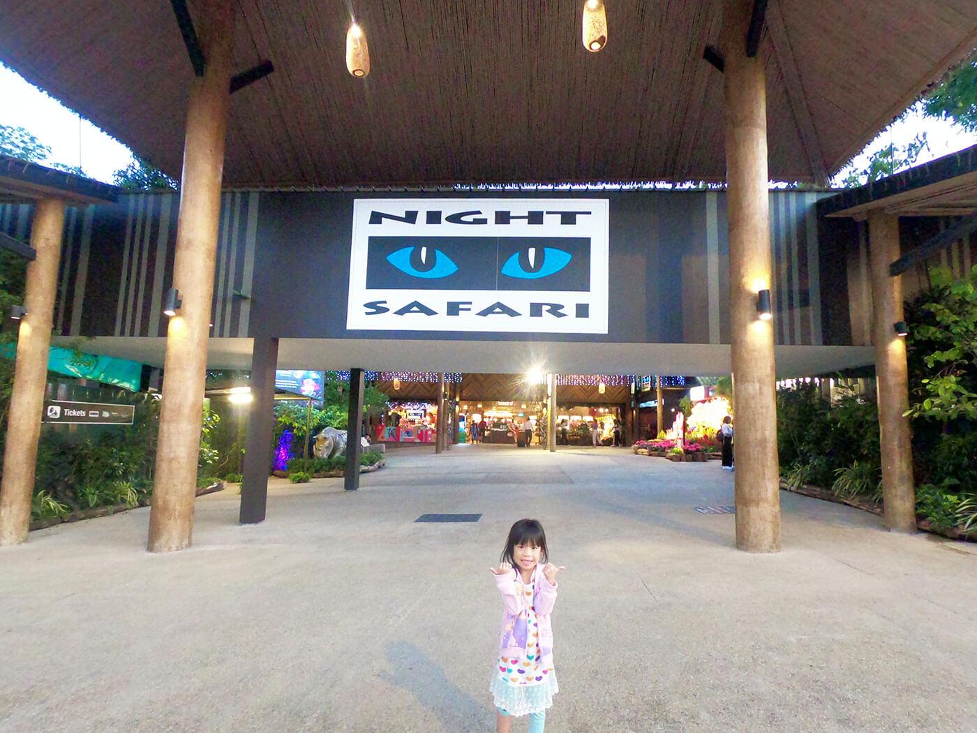 新加坡动物园门口