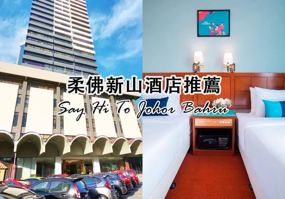 柔佛新山便宜酒店