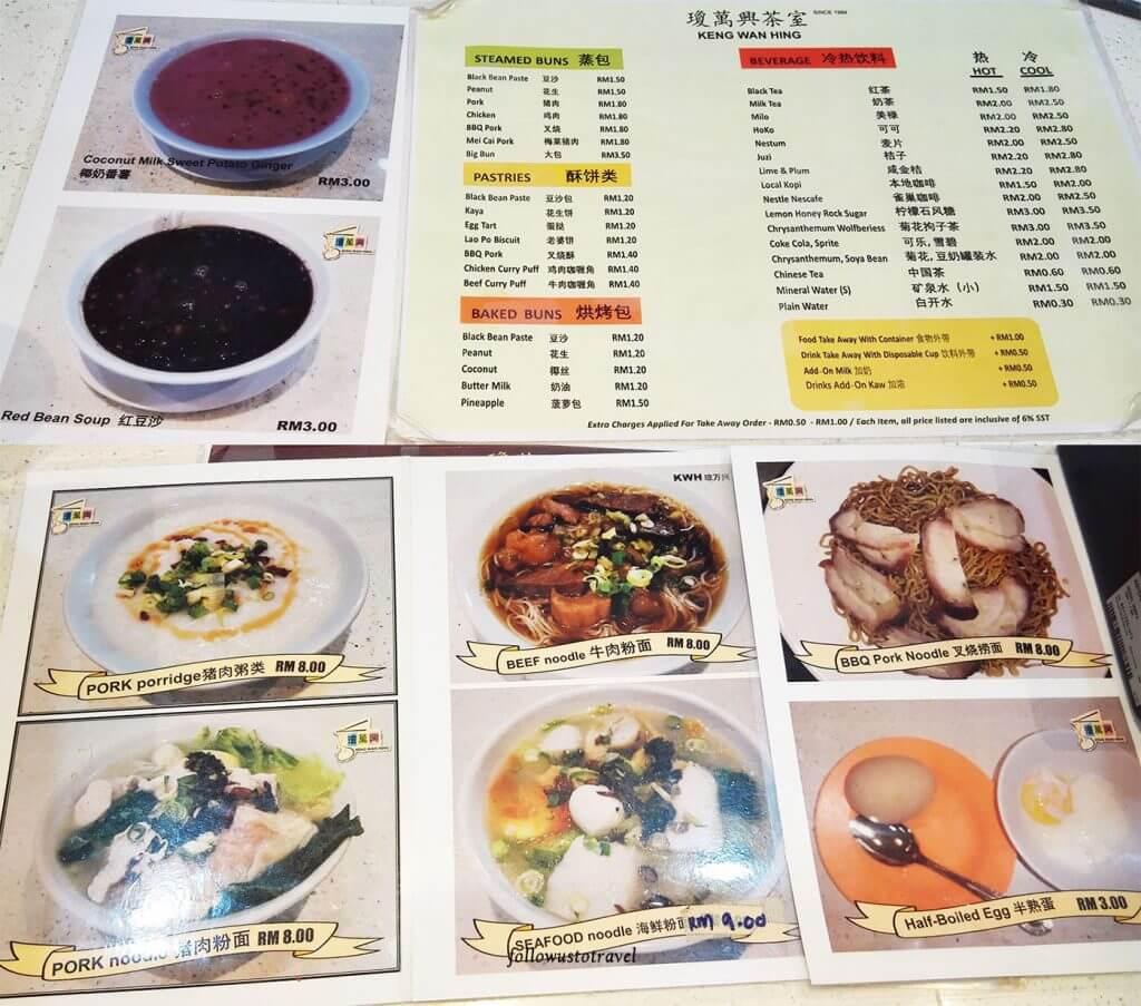 瓊萬興茶室菜單