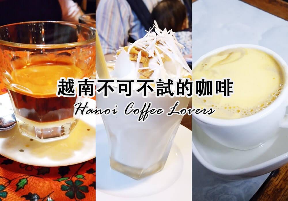 河内咖啡越南必喝咖啡