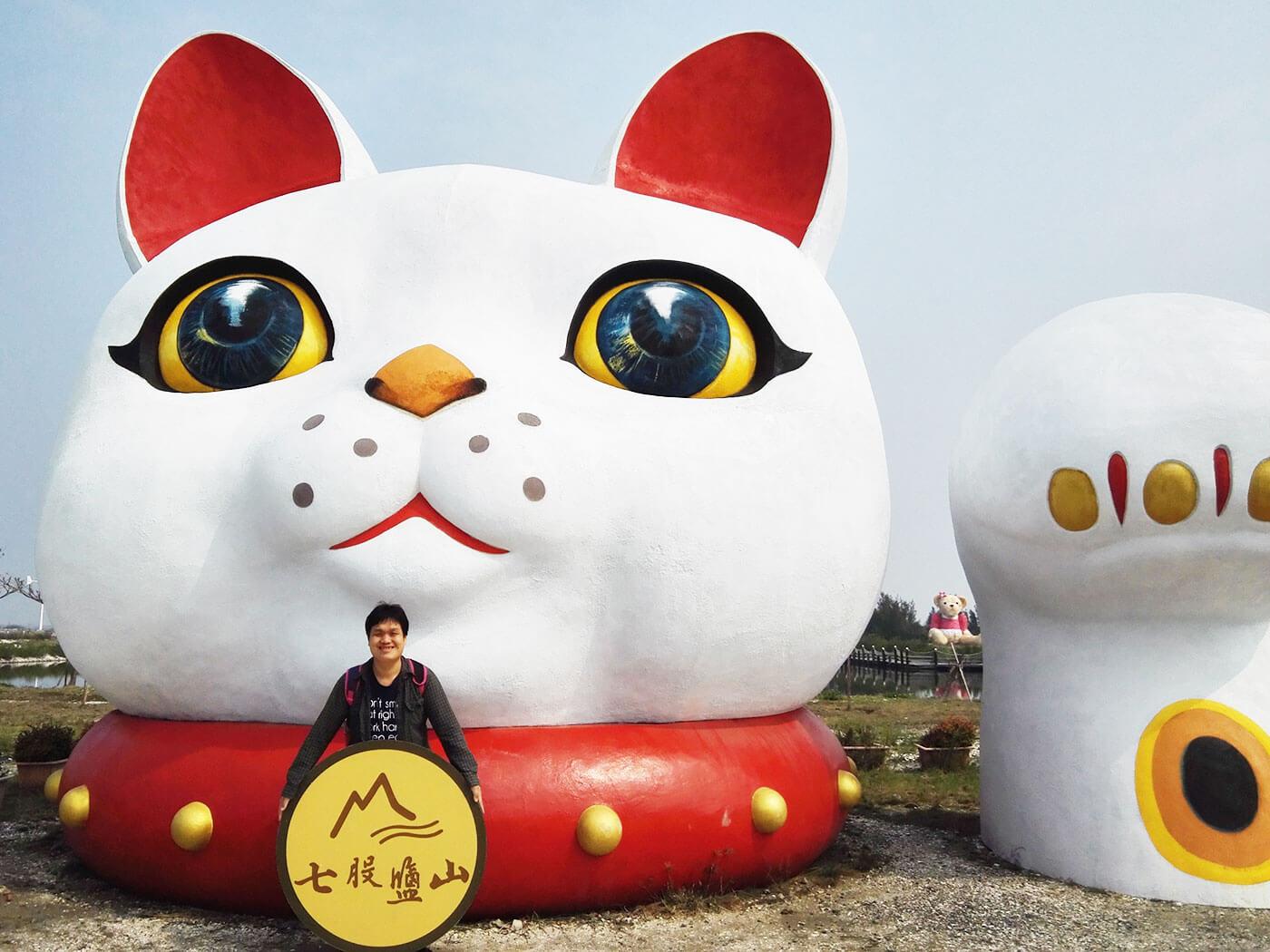 七股盐山招财猫