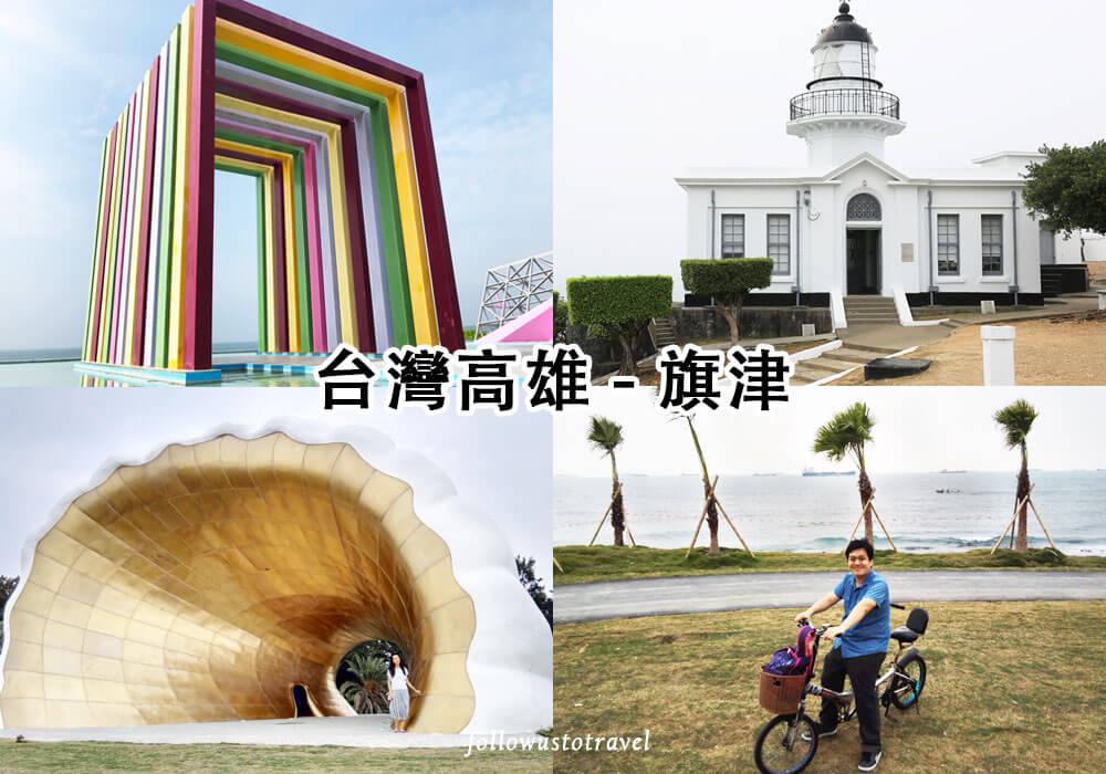 台湾高雄景点旗津