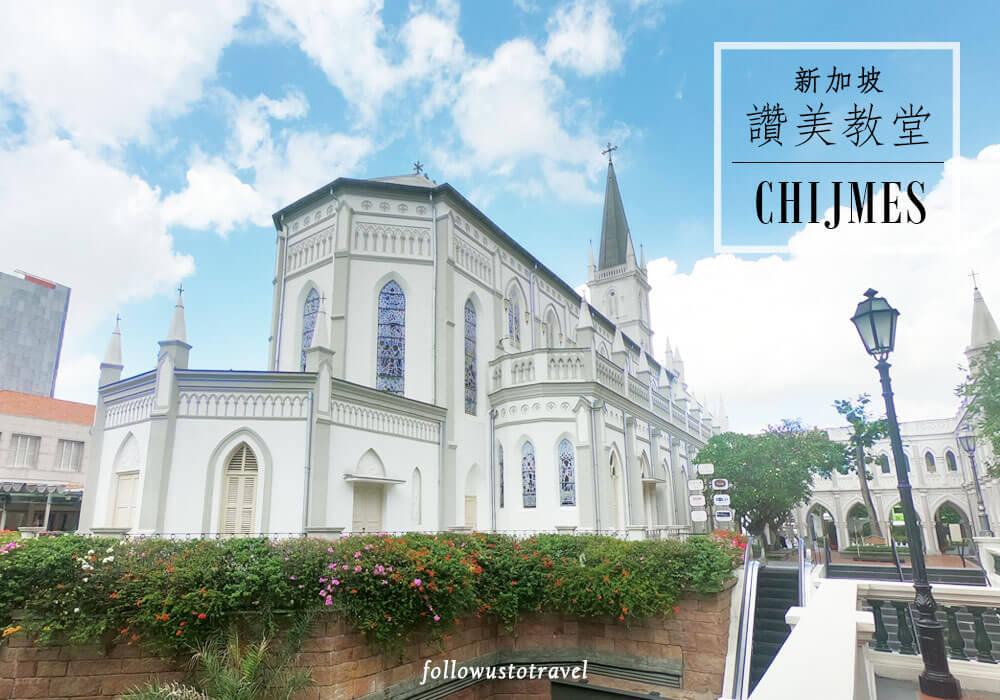 赞美教堂新加坡夜生活