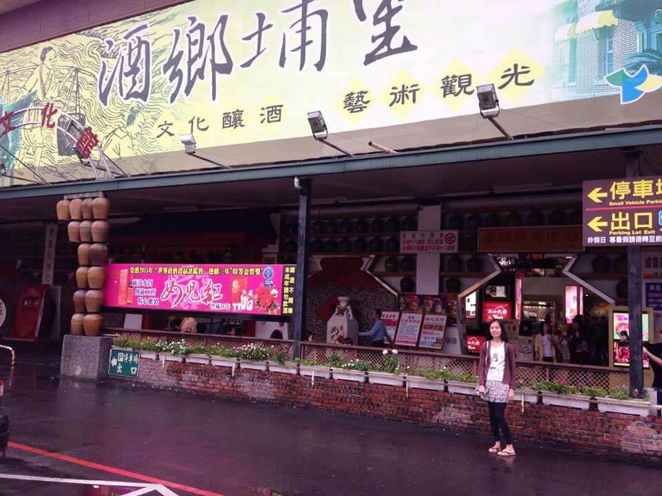 台湾埔里酒厂