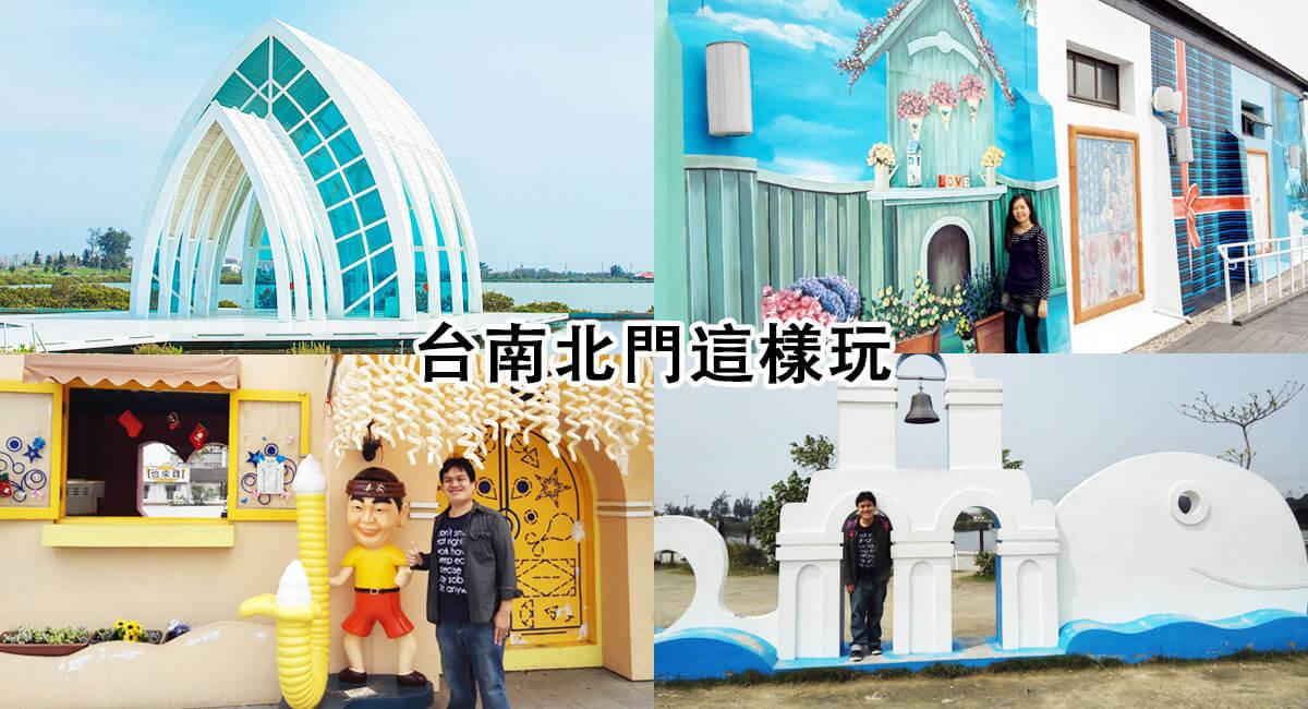 台湾北门景点